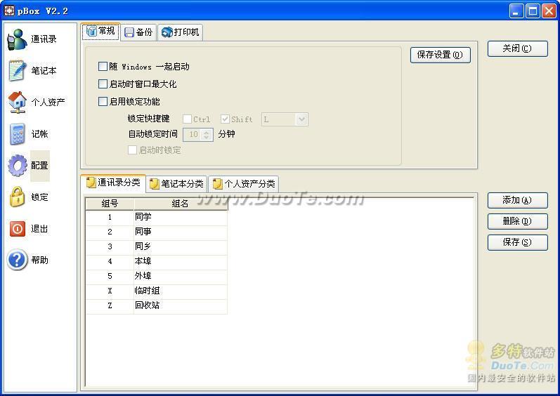 pBox个人管理工具下载