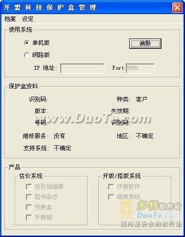 开盟印刷开版软件下载