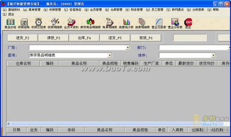 欣欣中餐厅收银管理系统下载