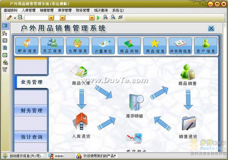 宏达户外用品销售管理系统下载