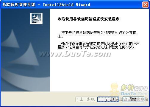 易软病历管理系统下载