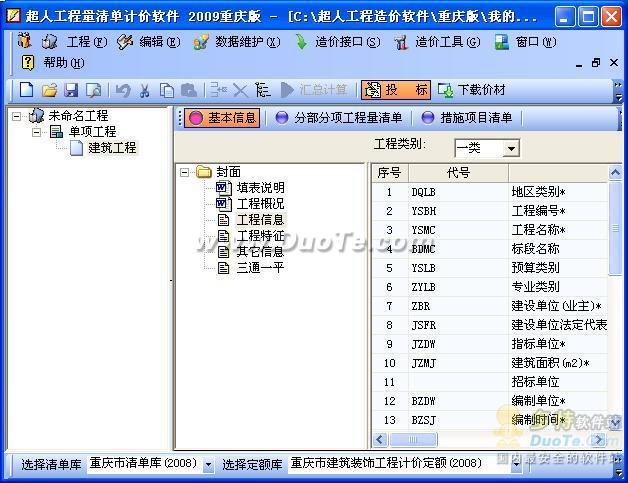 超人工程量清单计价软件下载