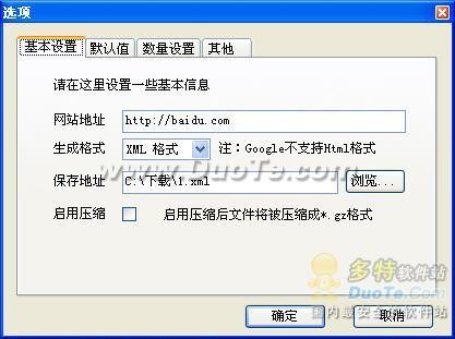 老虎Sitemap生成器下载