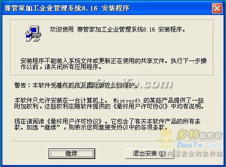 赛管家加工企业管理系统下载