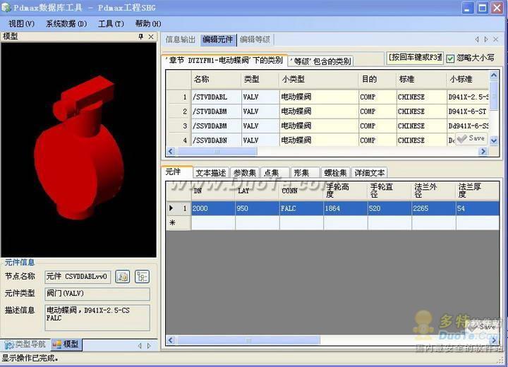 Pdmax 三维工厂设计系统下载