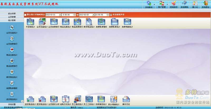 易软美容美发管理系统下载