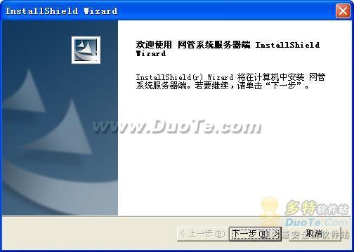 麦科网吧计费管理软件下载