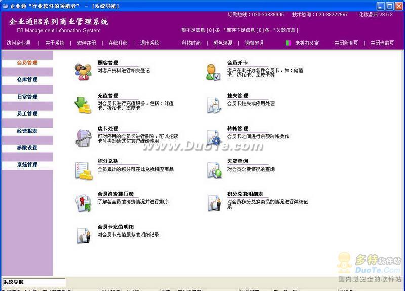 企业通化妆品店管理软件下载