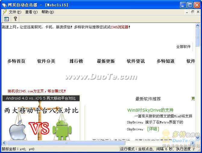 网页自动点击器下载