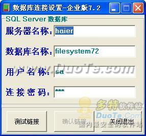 奕飞文控管理系统下载
