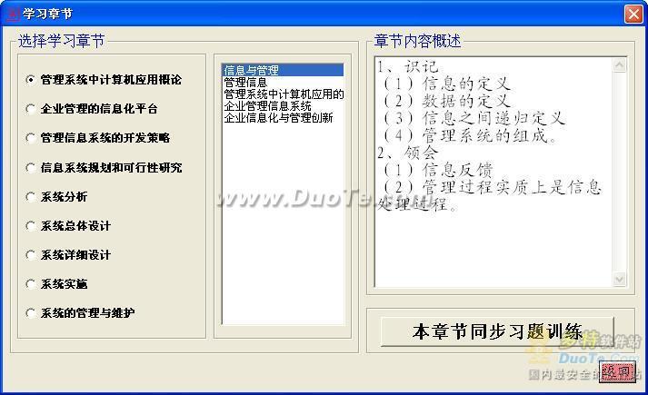 自考《管理系统中计算机应用》全真训练模拟考试软件下载