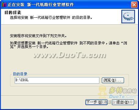 同铭纸箱行业管理软件下载