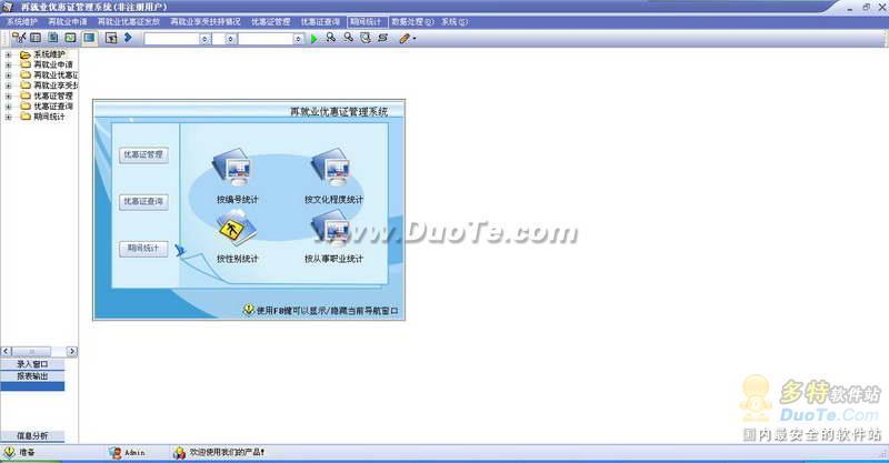 再就业优惠证管理系统下载
