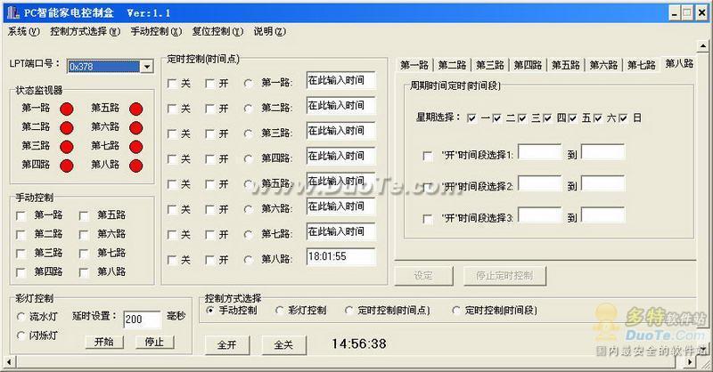 PC智能家电控制盒下载
