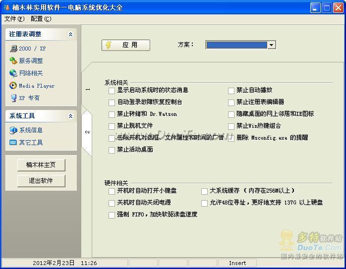 楠木林实用软件-电脑系统优化大师下载