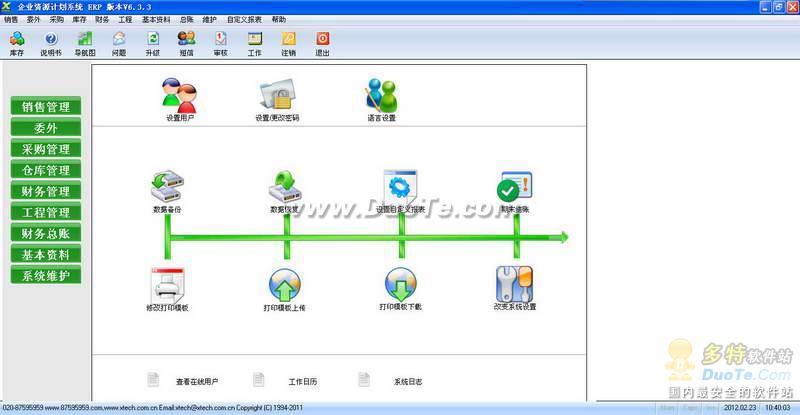 企业资源计划系统下载