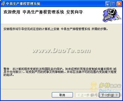 中易生产排程管理系统下载