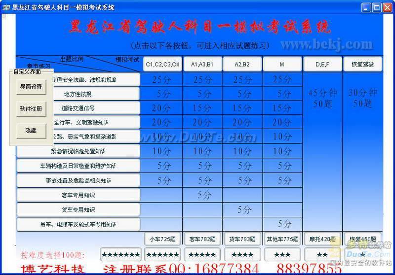 驾驶人科目一模拟考试系统(黑龙江省题库)下载