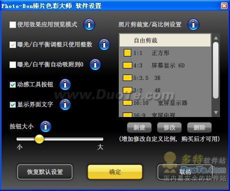 Photo-Bon棒片色彩大师下载