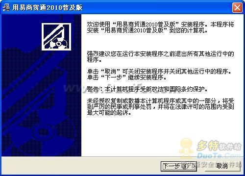 用易商贸通2010下载