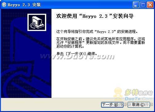HEYYO(和悦网络语音)下载