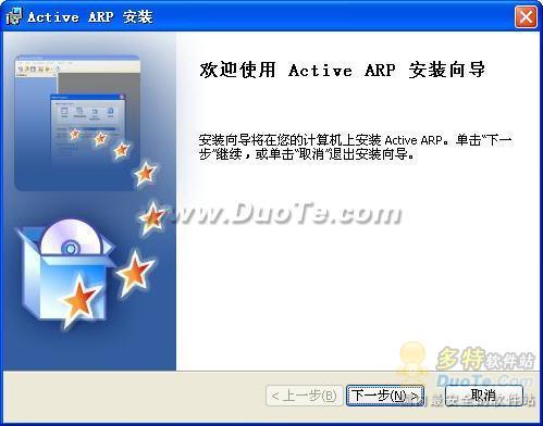ARP扫描检测程序下载