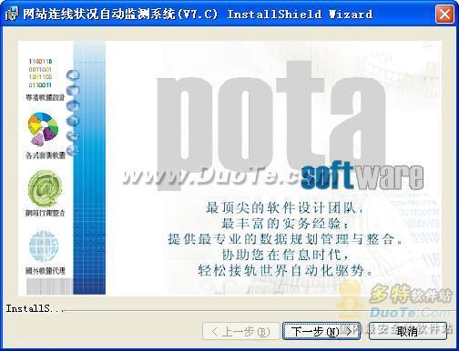 网站链线状况自动检测系统下载