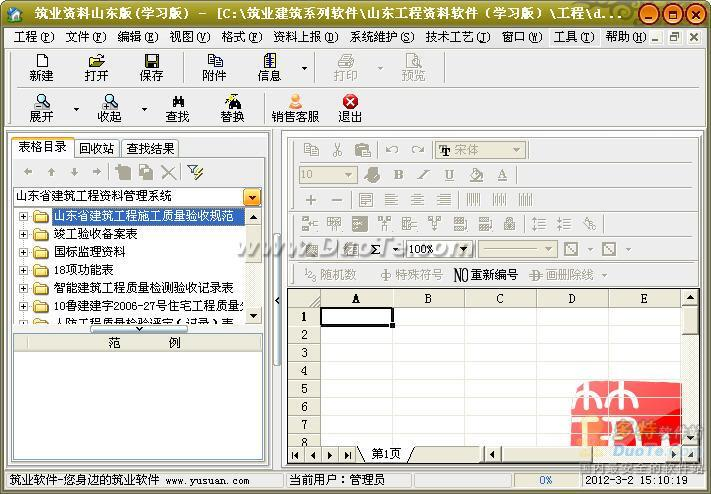 筑业山东省建筑工程资料管理软件下载