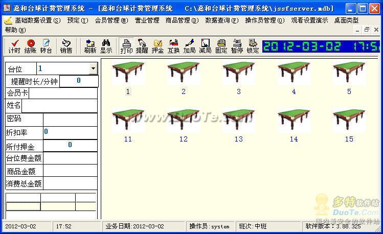 嘉和台球计费管理系统下载