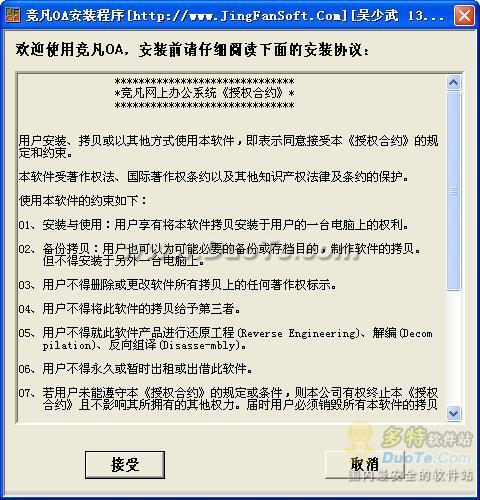 竞凡OA小企业免费版下载