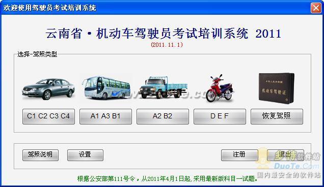 驾驶员模拟考试C1-云南版下载