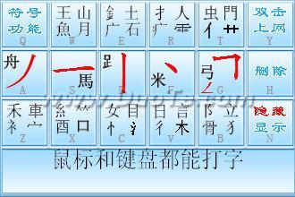 笔画盲打练习(单手模式)下载