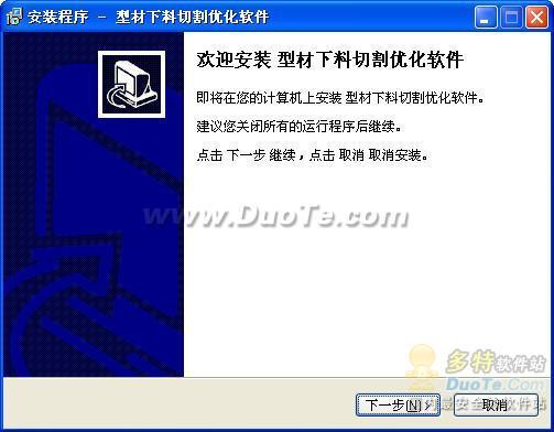天良型材下料切割优化软件下载