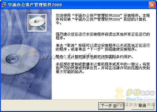 宇涵办公资产管理软件下载
