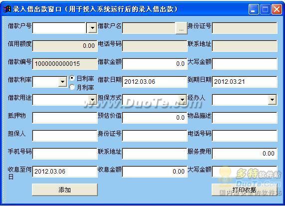赛管家借贷与担保管理系统下载