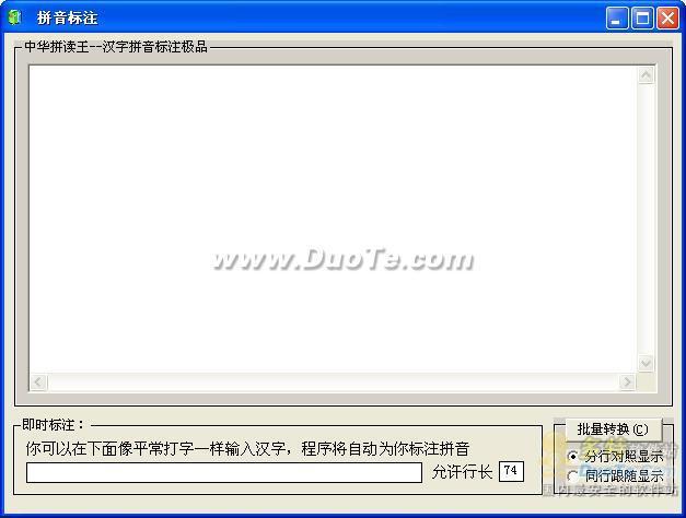 ChineseStar(汉语之星)下载