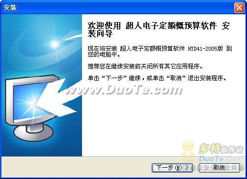 超人电子定额概预算软件 2008下载