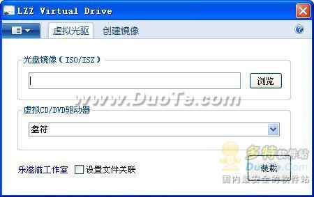 LZZ Virtual Drive下载