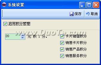 E助理美容美发管理软件下载