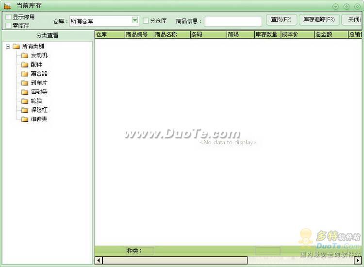 智方3000系摩托车销售管理系统下载