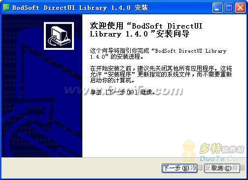 BodSoft DirectUI(界面开发库)下载