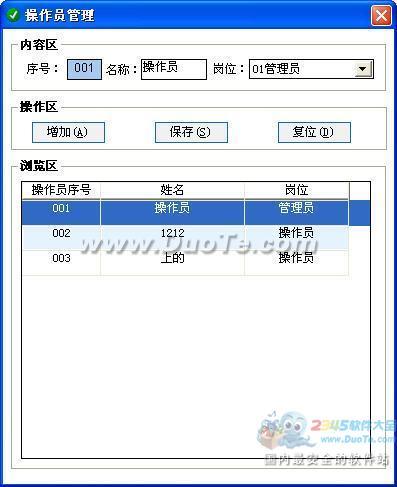 美弘泰社区信息管理系统下载