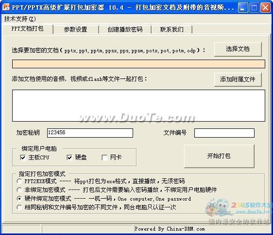 PPTX高级扩展打包加密器下载