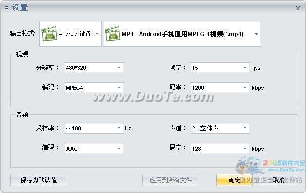 私房Android视频格式转换软件下载