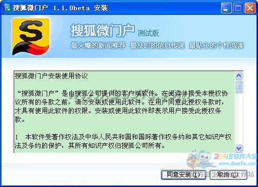 搜狐微门户下载