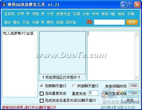 耶易QQ消息群发工具下载