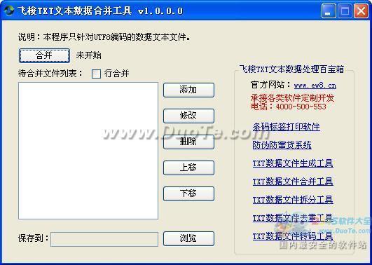飞梭TXT文本数据处理百宝箱下载