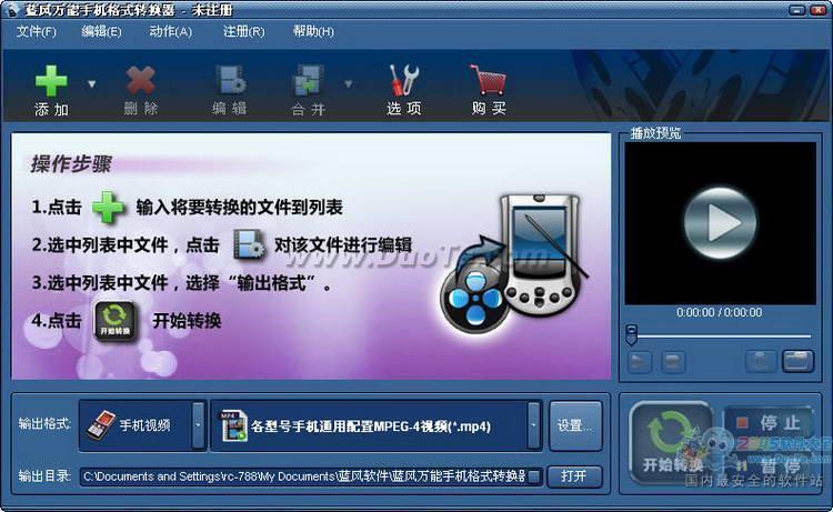 蓝风万能手机格式转换器下载