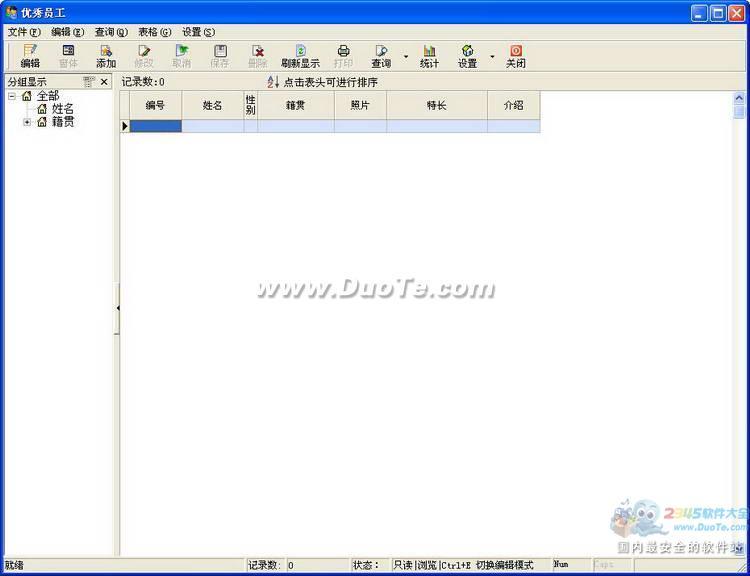 米普家政客户服务管理系统下载