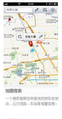 百度地图 for S60V5下载